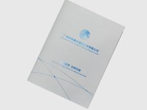 信息科技画册